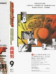 铁腕女投手漫画第9卷
