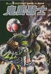 鬼面骑士漫画第2卷