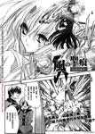 风之圣痕漫画第10话