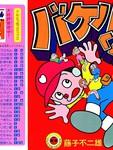 变身娃娃漫画第1卷