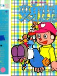 变身娃娃漫画第2卷