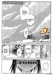 超合金社团漫画第2话