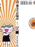 猫先生拉面屋漫画第1卷