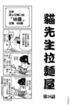 猫先生拉面屋漫画第3卷