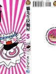 猫先生拉面屋漫画第5卷