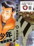 地球防卫少年漫画第8卷