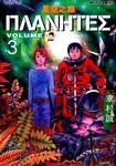 惑星奇航漫画第3卷