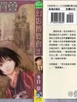 幻影博览会漫画第2卷