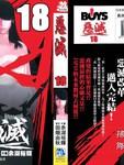 恶灭漫画第18卷