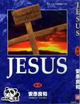 耶稣JESUS漫画第1卷