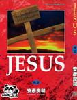 耶稣JESUS漫画第2卷