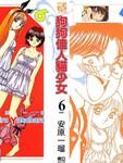 狗狗佳人猫少女漫画第6卷