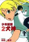 少年侦探犬神漫画第2卷