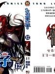 1/2王子漫画第12卷