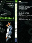 青春革命no.3漫画第2卷