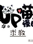 Up喵漫画漫画第87回
