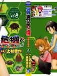 稻穗昆虫日记漫画第8卷