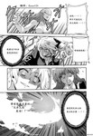 烈火圣狱漫画第46话