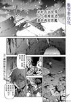 烈火圣狱漫画第48话