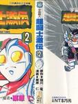 宇宙超人-超鬪士激傳漫画第2卷
