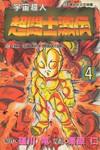 宇宙超人-超鬪士激傳漫画第4卷