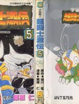 宇宙超人-超鬪士激傳漫画第5卷