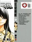 恋爱战队漫画第6卷