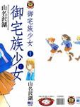 御宅族少女漫画第1卷