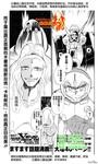机动战士高达X:钢铁之7人漫画第3话