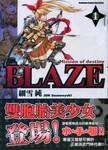 BLAZE漫画第1卷