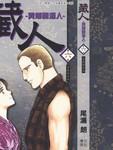 藏人漫画第6卷