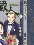 藏人漫画第7卷