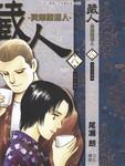 藏人漫画第8卷