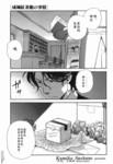 成城红茶馆の事情漫画第1话