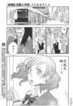 成城红茶馆の事情漫画第3话