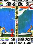 笨金鱼漫画第2卷