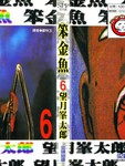 笨金鱼漫画第6卷