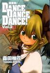 dance!dance!dance!漫画第2卷