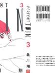 Perfect_Twin漫画第3卷