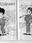 小山日记漫画第1本