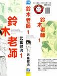 铃木老师漫画第1卷