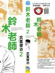 铃木老师漫画第2卷