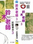 铃木老师漫画第3卷