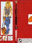 ZIPPY退魔骚动漫画第1卷