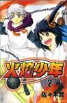 火焰少年漫画第2卷