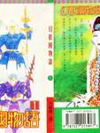 幻兽国物语漫画第1卷