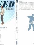 青春大暴走漫画第2卷
