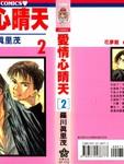 爱情心晴天漫画第2卷