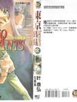 东京蚂蚁漫画第1卷