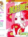 美型限定漫画第1卷